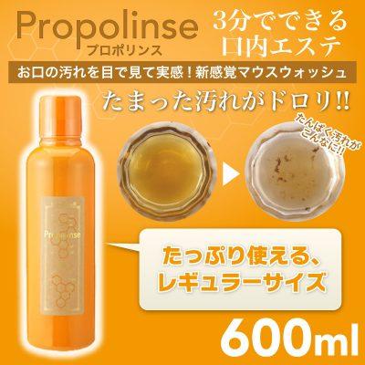 Nước xúc miêng Propolinse sáp ong Nhật Bản sản phẩm Nội Địa Nhật hỗ trợ diệt khuẩn, làm sạch các mảng bám, làm sạch khoang miệng, sát khuẩn, chống viêm,