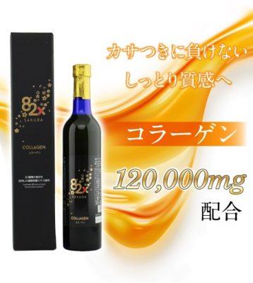 Nước uống 82X Sakura Collagen