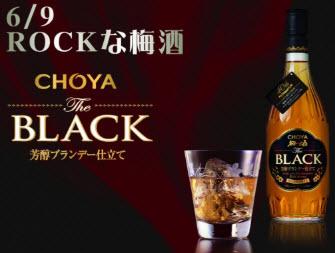 Rượu mơ Choya Black